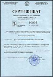 """Сертификат об утверждении типа средств измерений №10095 от 26 ноября 2015 на """"Теплосчетчики Sensonic II"""""""